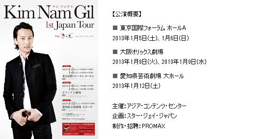 Kim Nam Gil 1st Japan Tour With