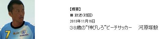 """38歳の""""伸びしろ""""ビーチサッカー  河原塚毅"""