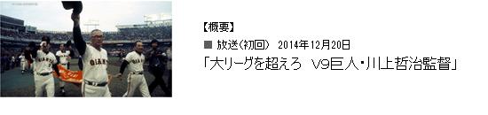 「大リーグを超えろ V9巨人・川上哲治監督」