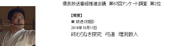 終わりなき探究 弓道 増渕敦人