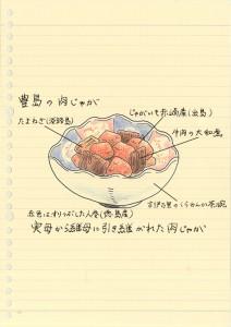 豊島の肉じゃが